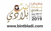 """اغلاق باب التسجيل لمبادرة معرض """"بنت بلادي """""""