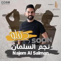 """نجم السلمان يطلق أغنيته دقلو من انتاج """"سمو """" - فيديو"""