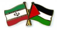 إيران تدعم جهود إقامة الدولة الفلسطينية