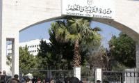 تعليمات الاعتراف بالمؤسسات التعليمية غير الأردنية