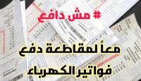"""""""مش دافع""""… حملة لمقاطعة دفع فواتير الكهرباء"""