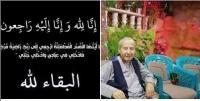 العضايلة ينعى الزميل عبدالله مياس