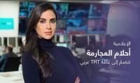 الإعلامية العجارمة تنضم لـ TRT عربي