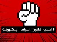 حملة إلكترونية رفضاً لقانون الجرائم الإلكترونية
