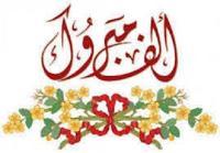 دكتورة جما أحمد الطه ألف مبروك
