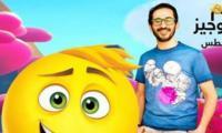 أحمد حلمي بشخصية «زين» في فيلم «الإيموجي» الجديد