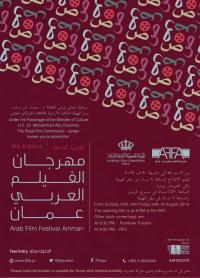 انطلاق عروض مهرجان الفيلم العربي الأحد المقبل