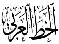 خطاطون: التقنية الحاسوبية لن تلغي الخط العربي