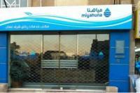 أبو السعود يطلع على خطط وبرامج التزويد المائي في شركة مياهنا