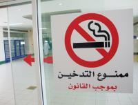 توجه لمنع التدخين في الأماكن العامة