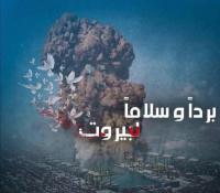 انفجار بيروت  ..  حملة تضامن واسعة على مواقع التواصل