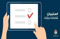 """""""الحكومة"""" تعلن عن عدد المشاركين باستبيان الضريبة"""