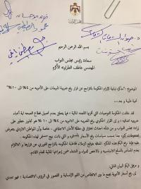 مذكرة نيابية تطالب الحكومة التراجع عن ضربية الادوية