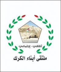 اللواء فهد الكساسبة رئيسا لملتقى أبناء الكرك الثقافي