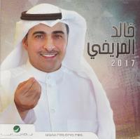 خالد المريخي يدشن ويطلق ألبومه الشعري في الدوحة