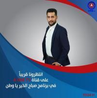 كمال نزال في صباح الخير يا وطن على A one tv