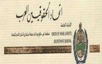 اتحاد الحقوقيين العرب يعقد دورته الأربعين في عمّان