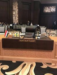 مقعد سوريا ..  لم يجلس أحد