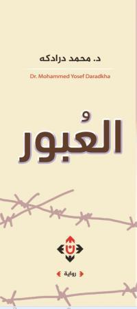 صدور رواية العبور للكاتب محمد درادكة