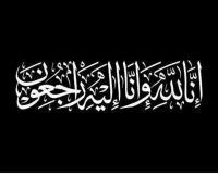 والدة العميد المتقاعد محمد الشوابكة في ذمة الله