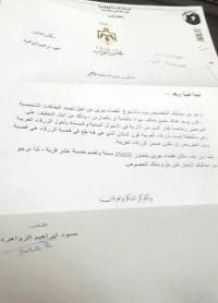 """الزواهرة يطالب بتسهيل اصدار """"الهويات"""" لاهالي بيرين"""