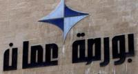 خسائر بورصة عمان تصل إلى مليار دينار
