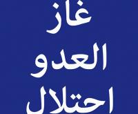 """""""غاز العدو احتلال"""" تدعو لمسيرة ضد رفع الأسعار الجمعة"""
