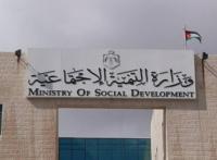 التنمية تحدد موعد استقبال المراجعين