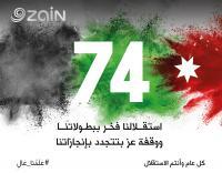 زين تعلن عن فعالياتها للاحتفال بالاستقلال