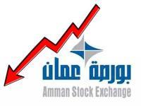 انخفاض بورصة عمان الأحد