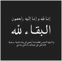 الحاج علي احمد ابو الفول في ذمة الله
