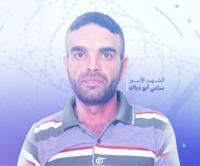 شؤون الأسرى: الشهيد أبو دياك أصيب بالسرطان