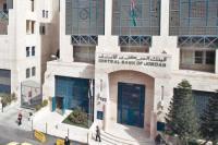 البنك المركزي يصدر التقرير الأول حول نظام المدفوعات الوطني
