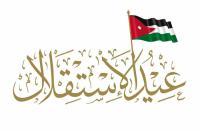 بيوم الاستقلال: الأردن نجح ببناء منظومة حماية اجتماعية شاملة
