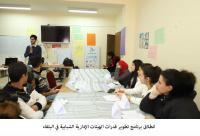 انطلاق برنامج تطوير قدرات الهيئات الإدارية الشبابية