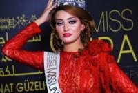 ملكة جمال العراق بصحبة رئيس الموساد - صور