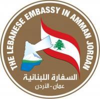 السفارة اللبنانية تشكر الأردن