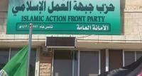 العمل الإسلامي: الحكومة فشلت اقتصاديا