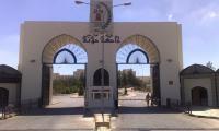 جامعة مؤتة تحتج