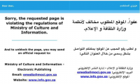 السعودية تحجب مواقع قناة الجزيرة وصحف قطرية