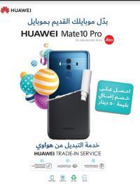 عرض مثير ولفترة محدودة فقط من Huawei