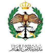 بالأسماء .. تعيينات مدعين عامين في الأمن العام