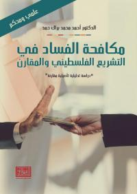 كتاب يتحدث عن انتشار الفساد في العالم