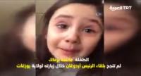 هذا ما فعله 'أردوغان' بعد بكاء طفلة تركية بسببه