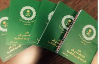 نشرات إعلامية يومية لمناسبة زيارة خادم الحرمين للاردن