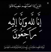 الحاج أحمد برهوم الأحمد في ذمة الله