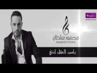 """""""ست الكل""""  ..  هدية محمود سلطان للامهات في عيدهم"""