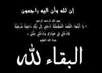 والد زوجة الزميل مصطفى الريالات في ذمة الله