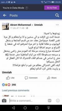 رسالة اكرم لامنية تثير موجة كوميدية على فيسبوك