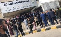 محامون متدربون يتوعدون باعتصام مفتوح أمام نقابتهم